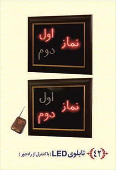 buy-sell office-supplies other-office-supplies تابلوی ال ای دی نماز تابلوی نماز اول و دوم
