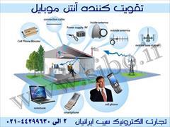 digital-appliances software software فروش تقویت کننده انتن موبایل