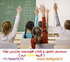 digital-appliances software software سیستم حضور و غیاب هوشمند مدارس