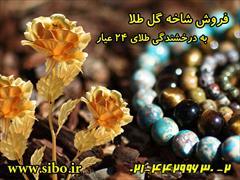 buy-sell handmade jewelry  فروش شاخه گل طلا