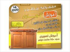 services educational educational کلکسیون طلایی نجاری