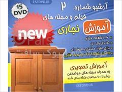 services educational educational آرشیو شماره 2 فیلم و مجله های نجاری