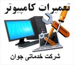services fix-repair fix-repair تعمیرات کامپیوتر در ارومیه