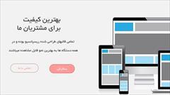 services internet internet طراحی وب سایت