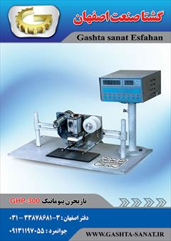 industry industrial-machinery industrial-machinery تاریخزن پنوماتیک:GHP-300