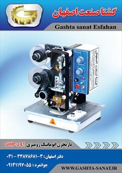 industry packaging-printing-advertising packaging-printing-advertising تاریخزن اتوماتیک رومیزی :GHP-241
