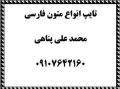 services administrative administrative تایپ انواع متون فارسی