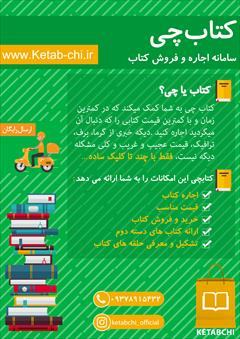 student-ads special-sell special-sell فروش و اجاره کتاب