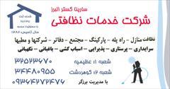 services washing-cleaning washing-cleaning شرکت خدماتی نظافتی سارینا گستر البرز