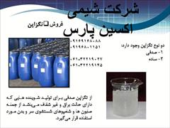 industry chemical chemical فروش تگزاپون
