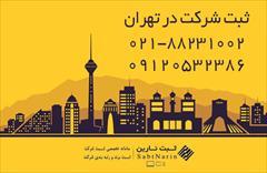 services administrative administrative ثبت شرکت در تهران