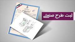 services software-web-design software-web-design ثبت طرح صنعتی