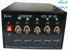 industry medical-equipment medical-equipment دستگاه ترمودرمی با کیفیت بسیار بالا و قیمت مناسب
