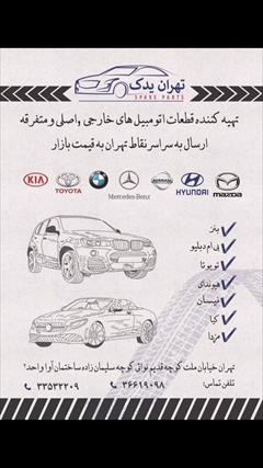 motors auto-parts auto-parts تهران یدک تهیه کننده قطعات نو و استوک