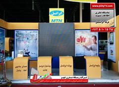 services exhibition-services exhibition-services تلویزیون های شهری ، ویژه ی غرفه های نمایشگاهی