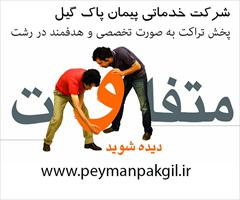 services printing-advertising printing-advertising پخش تراکت تخصصی در رشت