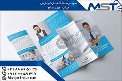 services printing-advertising printing-advertising طراحی و چاپ بروشور به صورت تخصصی