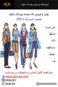 buy-sell personal clothing تی شرت،شلوار،تاپ،سارافون،تونیک زنانه ,...
