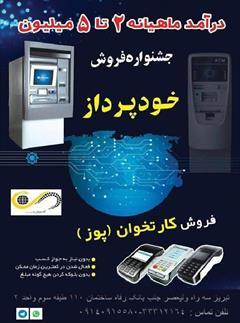 industry electronics-digital-devices electronics-digital-devices دستگاه عابر بانک atm دستگاه خود برداز