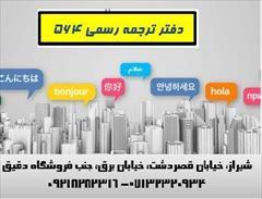 services administrative administrative دفتر ترجمه رسمی 564
