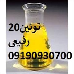 industry chemical chemical فروش توئین20- قیمت پلی سوربات 20