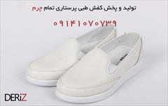 buy-sell personal bags-shoes تولید و پخش کفش طبی پرستاری تمام چرم