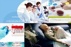 services health-beauty-services health-beauty-services آزمایش تومورمارکر فرداد
