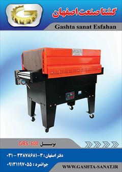industry packaging-printing-advertising packaging-printing-advertising دستگاه تونل حرارتی