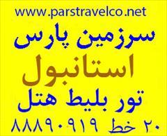 services transportation transportation تور استانبول
