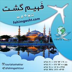 tour-travel foreign-tour istanbul تور استانبول نوروز ارزان با فهیم گشت