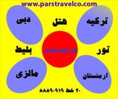 services transportation transportation تورها و بلیط نوروز 96