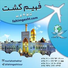 tour-travel domestic-tour domestic-tour-other تورهای داخلی,تورهای داخلی هوایی و زمینی ارزان