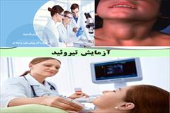 services health-beauty-services health-beauty-services آزمایش تیروئید فرداد