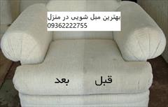 services washing-cleaning washing-cleaning خدمات مبل شویی و شستشوی مبل در تهران