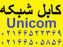 services hardware-network hardware-network فروش کابل شبکه Unicom یونیکام 02166522369