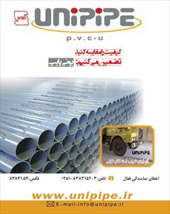 industry water-wastewater water-wastewater شرکت یونی پایپ تولید کننده لوله و اتصالات  U-PVCنش