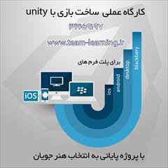 services educational educational آموزش ساخت بازی با unity در ارومیه