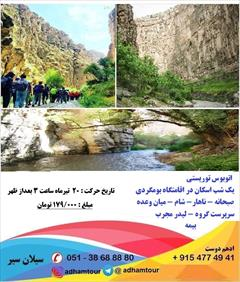 tour-travel domestic-tour one-day-tours تورگروهی1.5روزه دره شمخال از مشهد