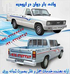 services transportation transportation وانت بار تلفنی در ارومیه