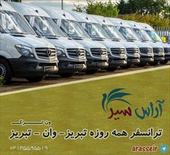 tour-travel travel-services travel-services ترانسفر همه روزه تبریز-وان-تبریز