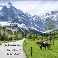 tour-travel travel-services travel-services وقت سفارت اتریش- فوری و تضمینی- ویزای شنگن