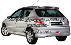 motors auto-parts auto-parts قفل محافظ درب موتور 206 و 207