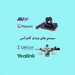 digital-appliances fax-phone fax-phone ویدئو کنفرانس