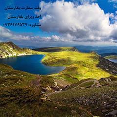 tour-travel travel-services travel-services بلغارستان- وقت سفارت فوری و تضمینی - ویزای شنگن