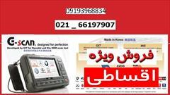 motors automotive-services automotive-services فروش ویژه اقساطی دستگاه دیاگ جی اسکن g-scan