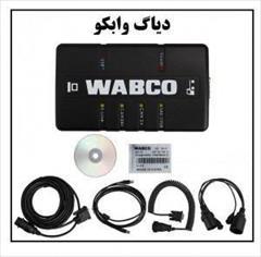 motors automotive-services automotive-services دیاگ وابکو WABCO