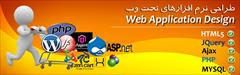 services software-web-design software-web-design طراحی وب سایت