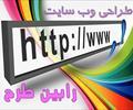 services internet internet طراحی وب سایت حرفه ای