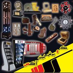 services industrial-services industrial-services مركز ليزر آكس شيراز