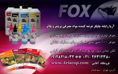 industry packaging-printing-advertising packaging-printing-advertising جوهر فوکس ( FOX )